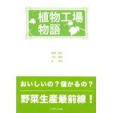 書籍「植物工場物語」